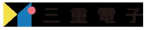 三重電子株式会社LOGO_PC
